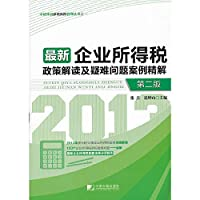 Tao Hua Yi in Tax Risk Management Series: New corporate income tax policy interpretation and difficult problem cases fine solution ( 2nd Edition )(Chinese Edition)
