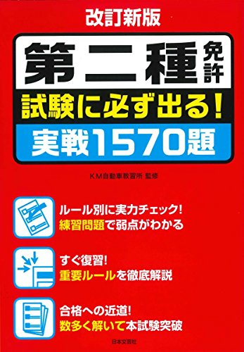 改訂新版 第二種免許 試験に必ず出る! 実戦1570題