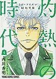 3月のライオン昭和異聞 灼熱の時代 4 (ヤングアニマルコミックス)