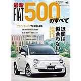ニューモデル速報 インポート Vol.45 最新フィアット500のすべて