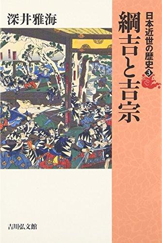 日本近世の歴史〈3〉綱吉と吉宗の詳細を見る