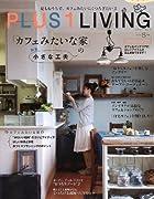 PLUS1 LIVING (プラスワン リビング) 2011年 08月号 [雑誌]