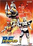 ビーファイターカブト VOL.4[DVD]