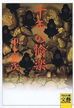 表紙: 千年の愉楽 (河出文庫) | 中上健次