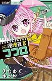 心理捜査官ココロ File:3 (ちゃおコミックス)