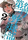 名門!第三野球部~リスタート~(2) (モーニング KC)