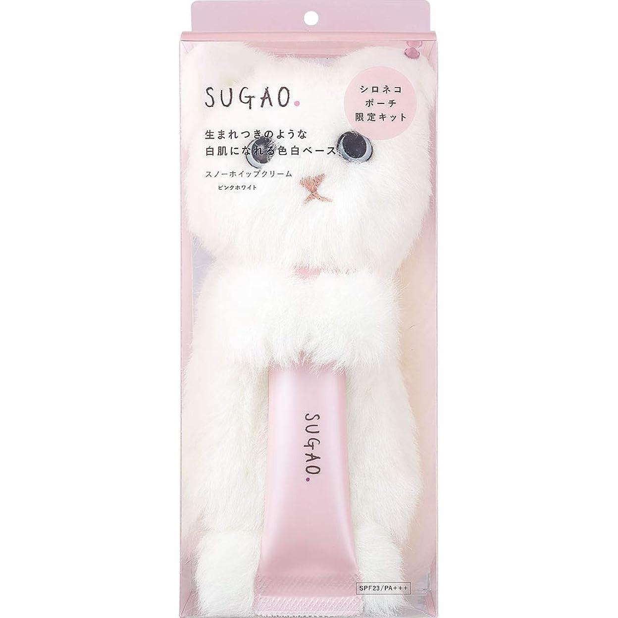 スガオ (SUGAO) 化粧下地 スノーホイップクリーム シロネコポーチ付き