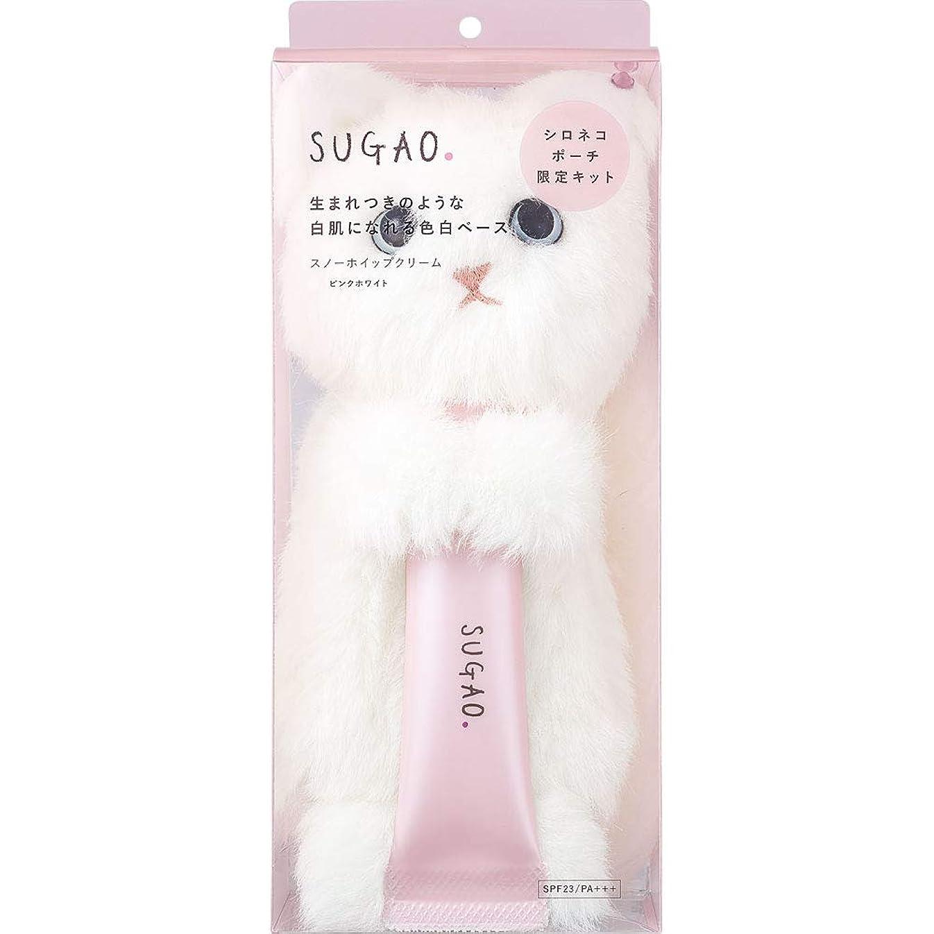 ベンチャープログラム気晴らしスガオ (SUGAO) 化粧下地 スノーホイップクリーム シロネコポーチ付き
