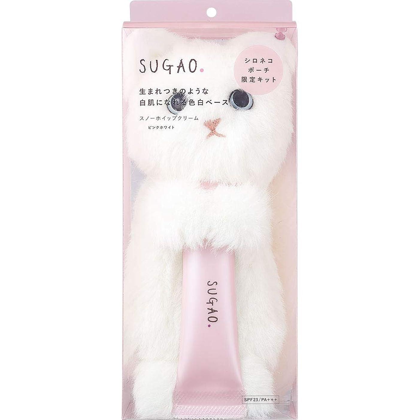 素人オーディション嘆願スガオ (SUGAO) 化粧下地 スノーホイップクリーム シロネコポーチ付き