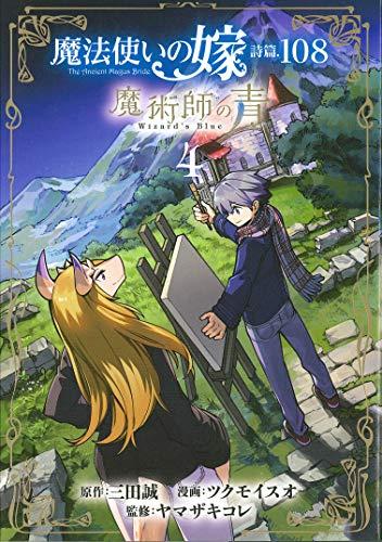 魔法使いの嫁 詩篇.108 魔術師の青 4 (BLADE COMICS)