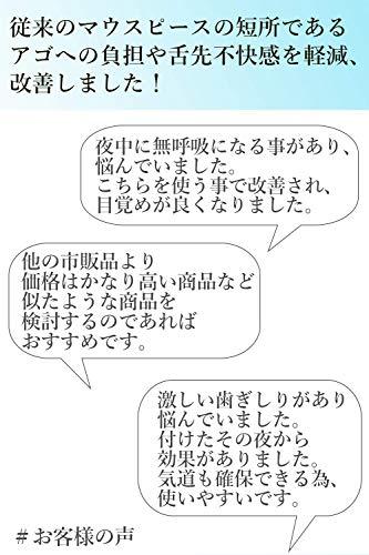 マウスピース歯ぎしりいびき防止グッズスリープタイト自分専用マウスピース睡眠時の無呼吸改善日本語説明書付
