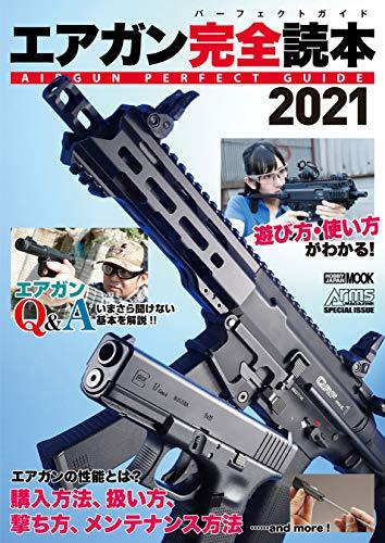 エアガン完全読本(パーフェクトガイド)2021 (ホビージャパンMOOK 1024)