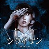 シライサン (Original Soundtrack)