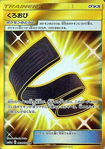 ポケモンカードゲーム SM10a ジージーエンド くろおび UR | ポケカ 強化拡張パック グッズ トレーナーズカード
