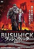 ブッシュウィック ―武装都市―[DVD]
