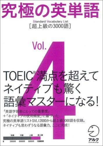 アルク『究極の英単語 SVL Vol.4 超上級の3000語』