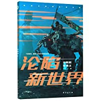Fall into the New World (Chinese Edition)