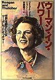 ウーマン・イン・パワー―世界を動かした女マーガレット・サッチャー