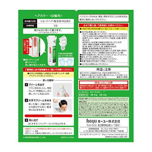 メンズビゲンワンタッチカラー7ナチュラルブラック1剤40g+2剤40g[医薬部外品]