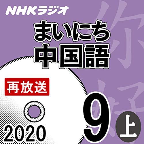 『NHK まいにち中国語 2020年9月号 上』のカバーアート