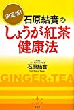 決定版!石原結實のしょうが紅茶健康法