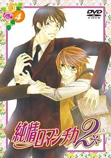 純情ロマンチカ2 通常版4 [DVD]