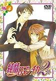 純情ロマンチカ2 通常版(4)[DVD]