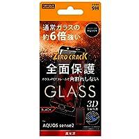 レイアウト AQUOS sense2 SH-01L SHV43 ガラスフィルム 保護ガラスフィルム ガラスフィルム 3D 9H アルミノシリケート 全面保護 光沢 ソフトフレーム アクオスセンス2 AQUOSsense2 SH01L SHV 43【ブラック】 RT-AQSE2FSG/CB