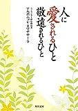 人に愛されるひと 敬遠されるひと (角川文庫) - アルボムッレ・スマナサーラ