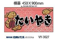 たいやき 横幕 450×900mm(日本ブイシーエス)VY-3027
