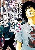 「子供を殺してください」という親たち 3巻: バンチコミックス