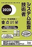 2020 システム監査技術者 「専門知識+午後問題」の重点対策 (重点対策シリーズ)