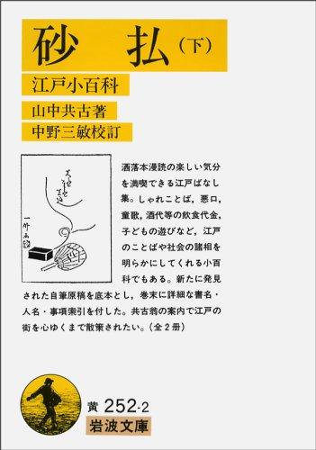砂払〈下〉―江戸小百科 (岩波文庫)の詳細を見る