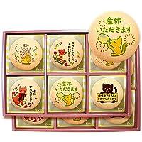 産休 お菓子 あいさつ 個包装で配りやすい ネコのイラスト メッセージクッキー お得な45枚セット