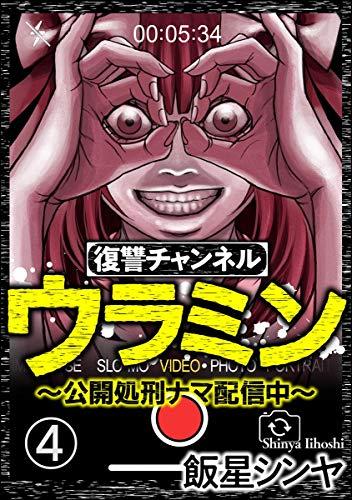 復讐チャンネル ウラミン ~公開処刑ナマ配信中~(分冊版) 【第4話】 (comic RiSky(リスキー))