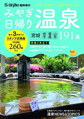 みやぎ日帰り温泉191湯(2019-2020)