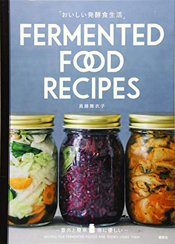 おいしい発酵食生活 意外と簡単 体に優しい FERMENTED FOOD RECIPES (講談社のお料理BOOK)の詳細を見る