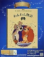 ディズニー ゴールデン・ブック・コレクション全国版(25) 2020年 3/18 号 [雑誌]