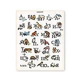 Zhaoyangeng Russische Sprache Alphabet Mit Tiere Drucken