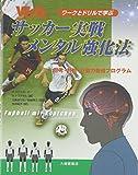 ワークとドリルで学ぶサッカー実戦メンタル強化法―思考・判断・行動力養成プログラム