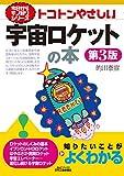 トコトンやさしい宇宙ロケットの本(第3版) (今日からモノ知りシリーズ)