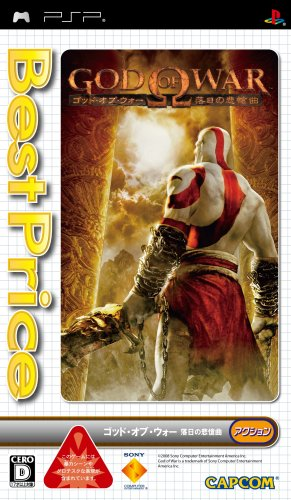 God of War: Chains of Olympus [Best Price] [Importación Japonesa]