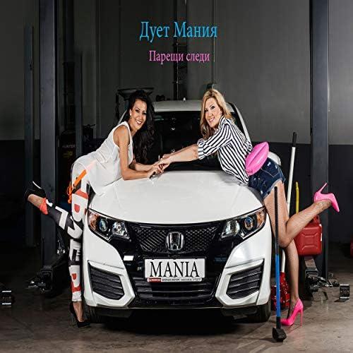 Duet Maniya