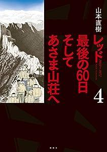 レッド 最後の60日 そしてあさま山荘へ 4巻 表紙画像