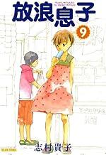 放浪息子9 (ビームコミックス)