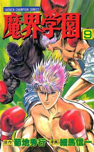 魔界学園(9) (少年チャンピオン・コミックス)