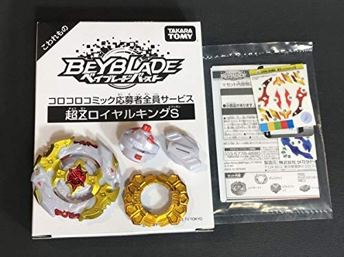 Takaratomy BEYBLADE Burst Cho-Z Spriggan Royal King Corocoro Limited [Japan Import]