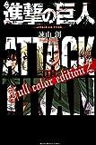 進撃の巨人 Full color edition(2) (KCデラックス)