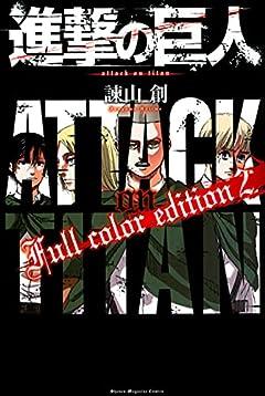 進撃の巨人 Full color editionの最新刊
