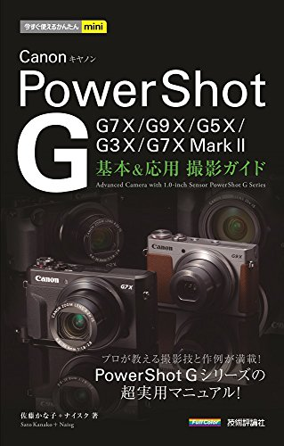 Now For Easy Buttons Mini for Canon Powershot G Basic & Application Shooting Guide [G7X Mark II/G7X/G9X/G5X/G3X Fully Supported]